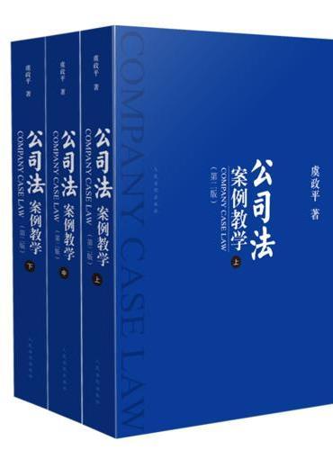 公司法案例教学(第二版)