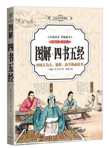 四书五经 图解(全彩)