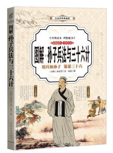 孙子兵法与三十六计 图解(全彩)