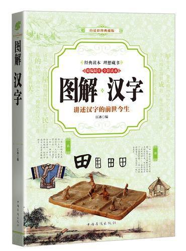 汉字 图解(全彩)