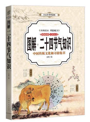 二十四节气知识 图解(全彩)