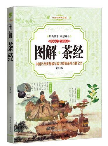茶经 图解(全彩)