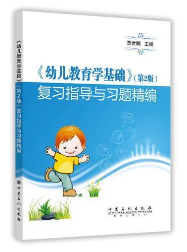幼儿教育学基础 第2版 复习指导与习题精编