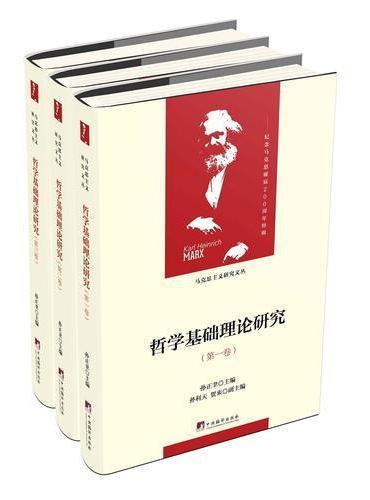 哲学基础理论研究:1-3卷(当代马克思主义论丛)