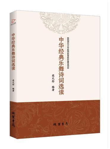 中华经典乐舞诗词选读