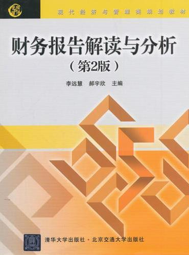 财务报告解读与分析(第2版)