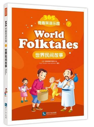 365奇趣英语乐园:世界民间故事(world folktales)