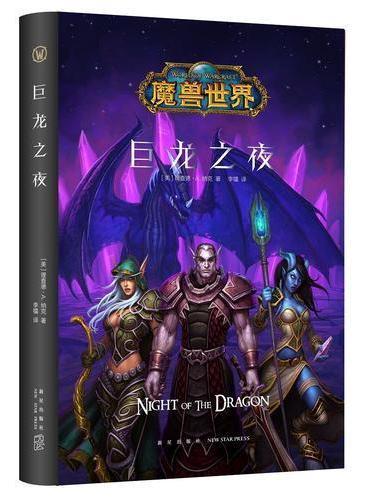魔兽世界:巨龙之夜(精装)