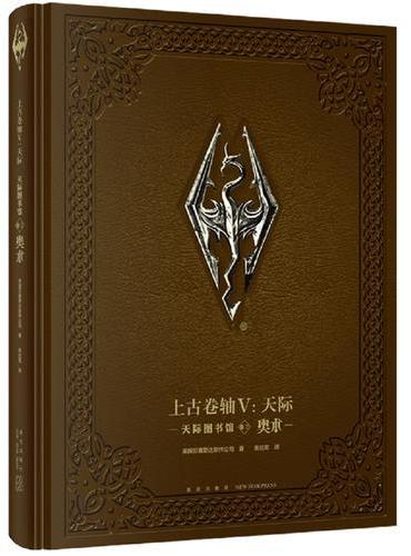 上古卷轴V:天际 天际图书馆 卷三 奥术