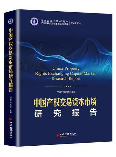 中国产权交易资本市场研究报告