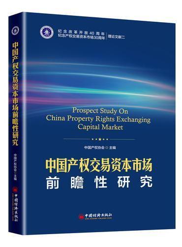 中国产权交易资本市场前瞻性研究
