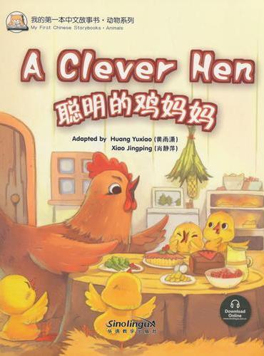 我的第一本中文故事书·动物系列—聪明的鸡妈妈