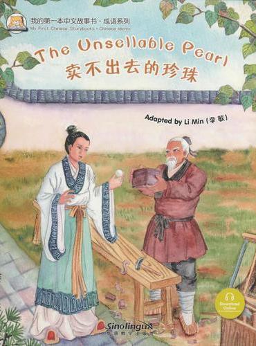 我的第一本中文故事书·成语系列—卖不出去的珍珠