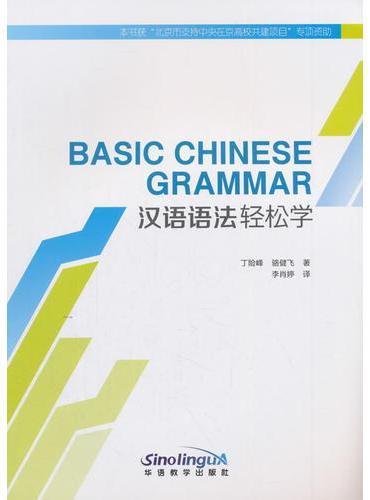 汉语语法轻松学