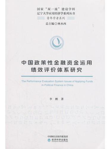 中国政策性金融资金运用绩效评价体系研究