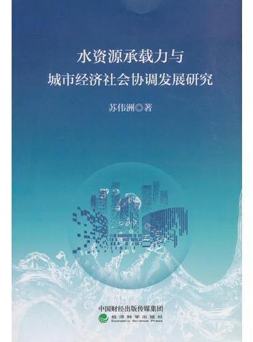 水资源承载力与城市经济社会协调发展研究