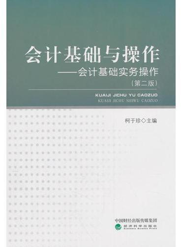 会计基础与操作——会计基础实务操作(第二版)