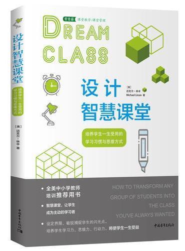设计智慧课堂:培养学生一生受用的学习习惯与思维方式
