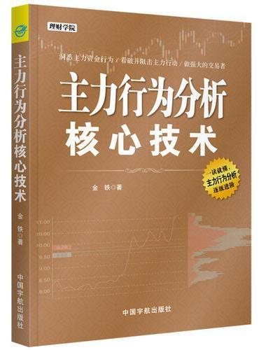 主力行为分析核心技术 理财学院系列