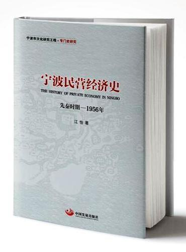 宁波民营经济史(先秦时期—1956年)