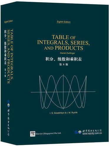 积分、级数和乘积表 第8版