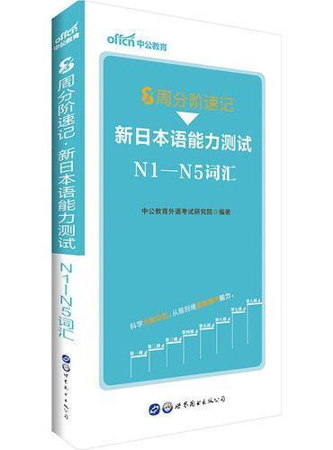 中公8周分阶速记新日本语能力测试N1—N5词汇