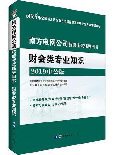 中公2019南方电网公司招聘考试辅导用书财会类专业知识