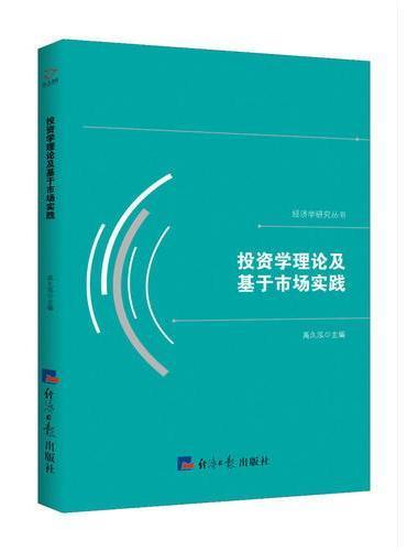 投资学理论及基于市场实践