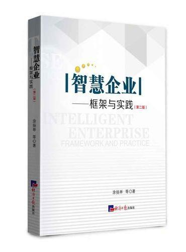 智慧企业:框架与实践(第二版)
