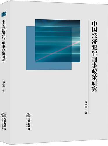 中国经济犯罪刑事政策研究