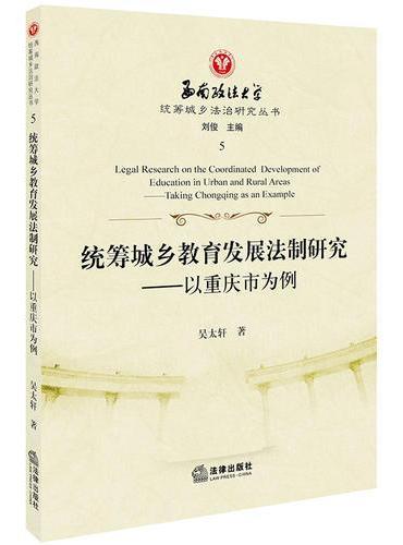 统筹城乡教育发展法制研究:以重庆市为例
