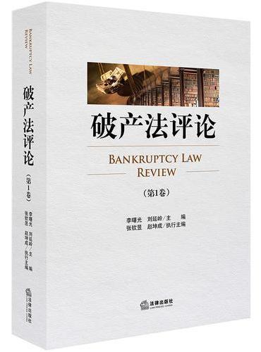 破产法评论(第1卷)