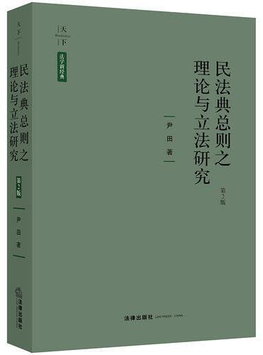 天下·民法典总则之理论与立法研究 (第2版)