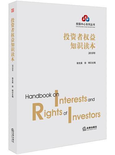 投资者权益知识读本(2018年)
