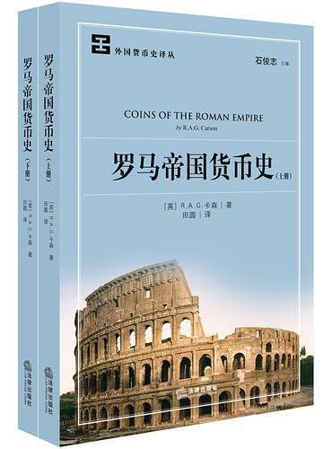 罗马帝国货币史(上下)