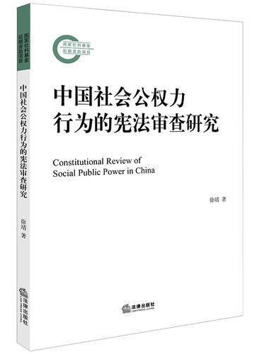 中国社会公权力行为的宪法审查研究