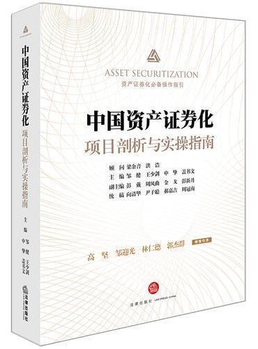 中国资产证券化项目剖析与实操指南