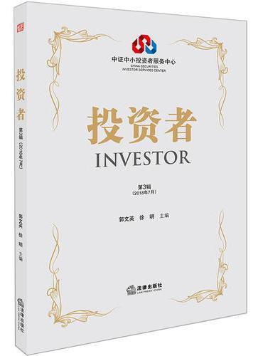 投资者(第3辑 2018年7月)