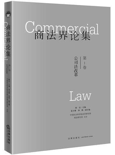 商法界论集(第1卷)公司法改革