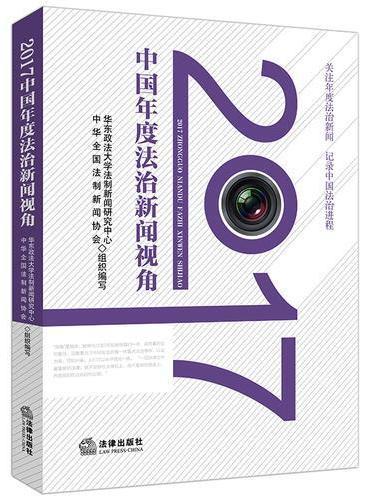 2017中国年度法治新闻视角