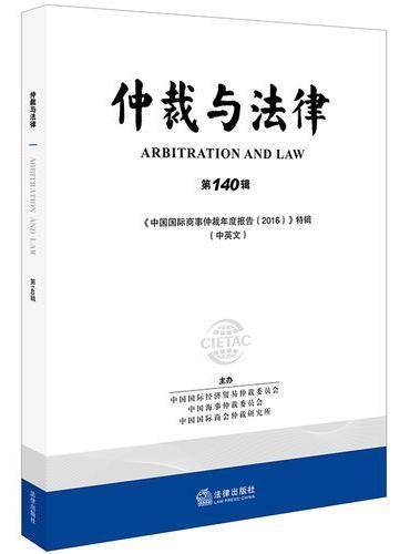 仲裁与法律(第140辑)