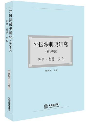 外国法制史研究(第20卷):法律、贸易、文化