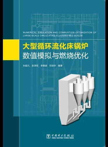 大型循环流化床锅炉数值模拟与燃烧优化