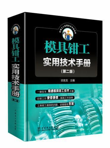 模具钳工实用技术手册(第二版)