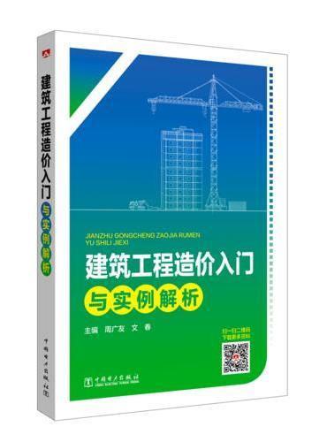 建筑工程造价入门与实例解析