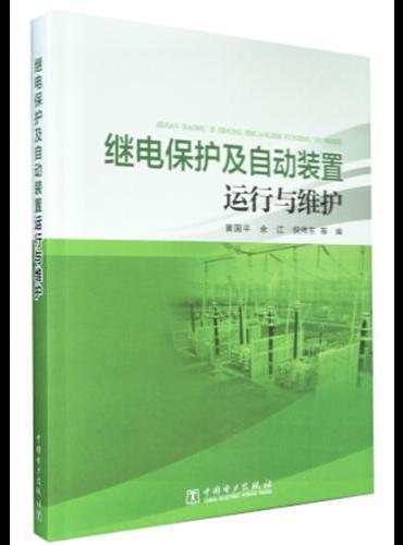 继电保护及自动装置运行与维护