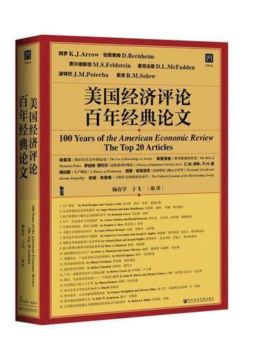 甲骨文丛书·美国经济评论百年经典论文