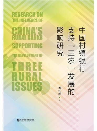 """中国村镇银行支持""""三农""""发展的影响研究"""