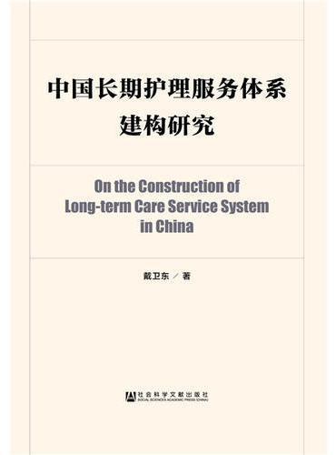 中国长期护理服务体系建构研究
