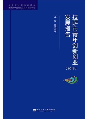 拉萨市青年创新创业发展报告(2018)